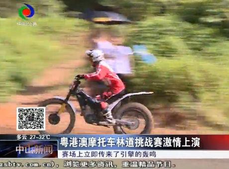 粵港澳摩托車林道挑戰賽激情上演