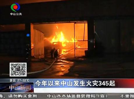 今年以來中山發生火災345起 防火要注意