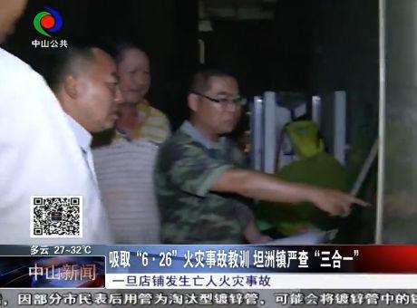 """吸取""""6·26""""火災事故教訓 坦洲鎮嚴查""""三合一"""""""