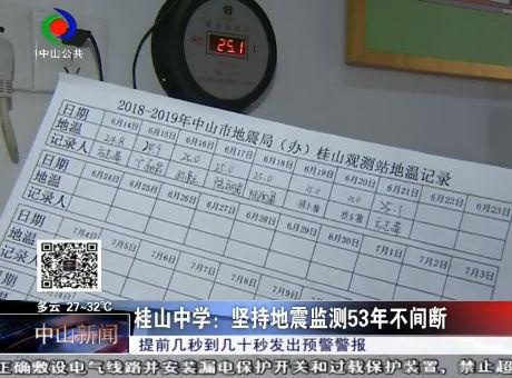 桂山中學:堅持地震監測53年不間斷