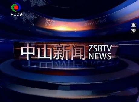 中山新聞2019年7月4日