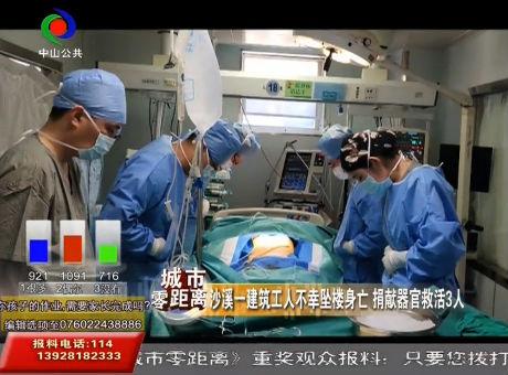沙溪一建筑工人不幸墜樓身亡 捐獻器官救活3人