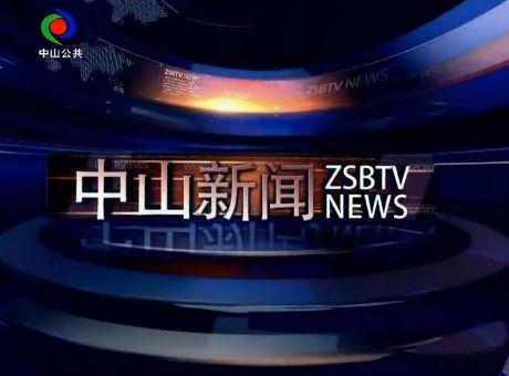 中山新聞2019年7月5日