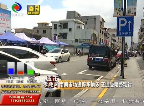 (巡城馬·城市管理大家談)南朗市場違停車輛多 交通受阻路難行