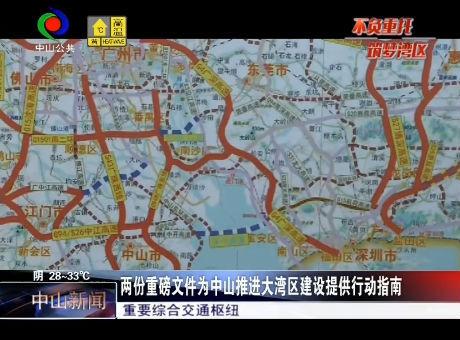 """廣東省推進大灣區建設的""""施工圖""""和""""任務書""""出爐"""