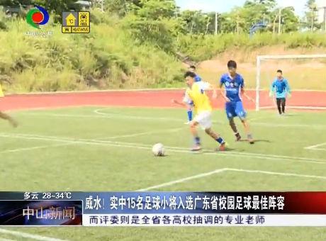 威水!中山15名足球小將入選廣東省校園足球最佳陣容