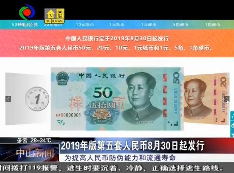 2019年版第五套人民幣8月30日起發行