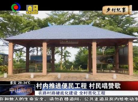 (鄉村紀事)民眾秀美村莊義倉村  增添一份恬靜之美