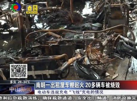 南朗一出租屋車棚起火 20多輛車被燒毀