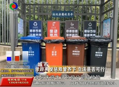 (巡城馬·城市管理大家談)垃圾分類應從源頭入手 產品考慮注入環保元素