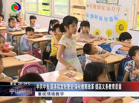 中共中央 國務院發布意見 深化教育改革 提高義務教育質量