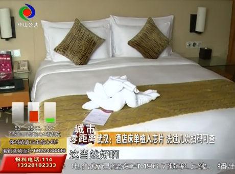 酒店床單植入芯片 洗過幾次掃碼可查?