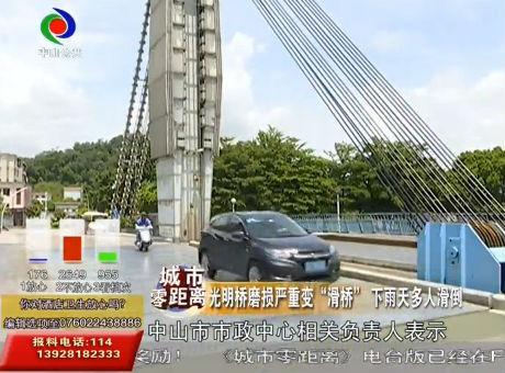 """光明橋磨損嚴重變""""滑橋"""" 下雨天多人滑倒"""