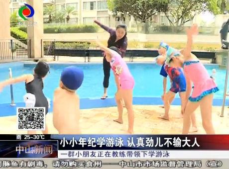 暑假游泳培訓熱度高 學習自救很重要