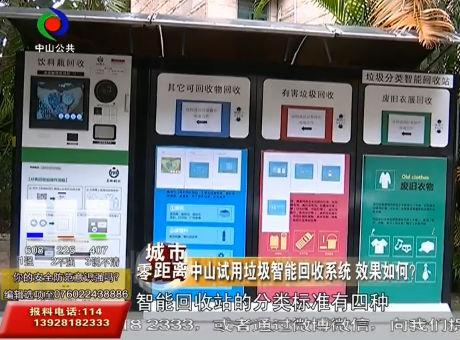 (巡城马?城市管理大家谈)中山试用垃圾智能回收系统 效果如何?