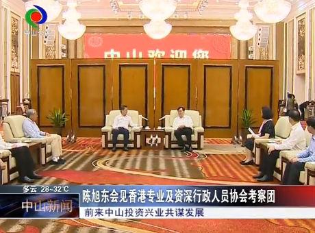 陳旭東會見香港專業及資深行政人員協會考察團