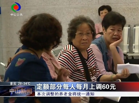 中山上调企业和机关事业单位退休人员基本养老金