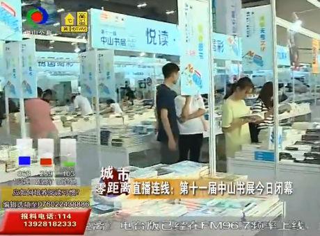 直播连线:第十一届中山书展今日闭幕
