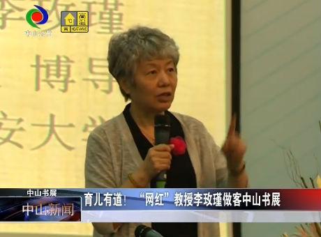 """育儿有道! """"网红""""教授李玫瑾做客中山书展"""