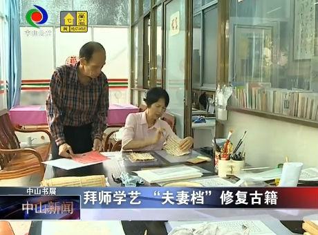 孙永锋:醉心古籍收藏 建公益书屋传承文化