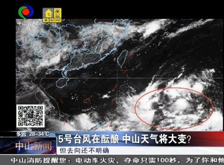 5号台风在酝酿 中山天气将大变?