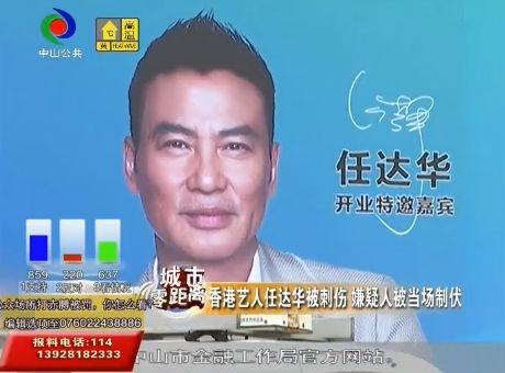 香港艺人任达华被刺伤 嫌疑人被当场制伏