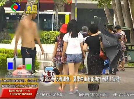 (巡城马·城市管理大家谈)注意!夏季打赤膊属不文明 天津已开罚