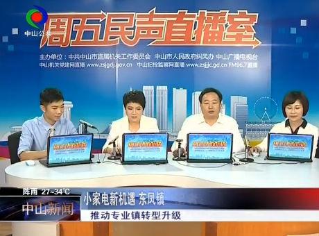 """小家电新机遇 东凤镇""""四大抓手""""推动高质量发展"""