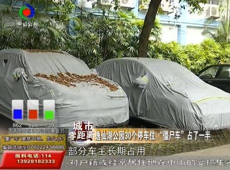"""逸仙湖公园30个停车位 """"僵尸车""""占了一半"""