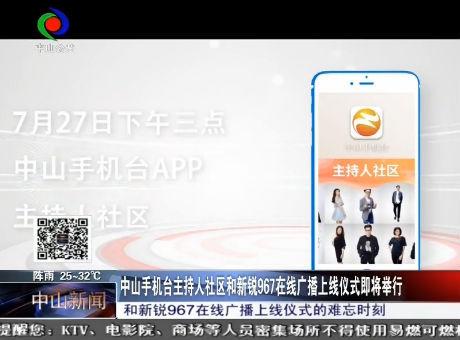 中山手机台主持人社区和新锐967在线广播上线仪式即将举行