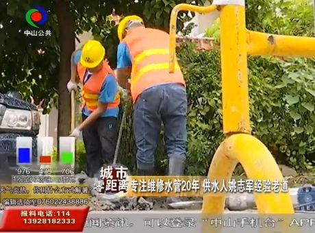 供水人姚志军专注维修水管20年 工作中有苦有乐