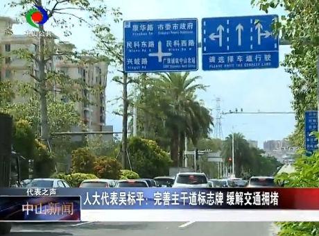 人大代表吴标平:完善主干道标志牌 缓解交通拥堵