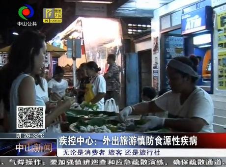疾控中心:外出旅游慎防食源性疾病