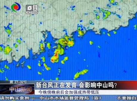 新臺風正在發育 會影響中山嗎?