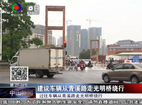 員峰橋進行橋面維修 建議車輛繞行光明橋