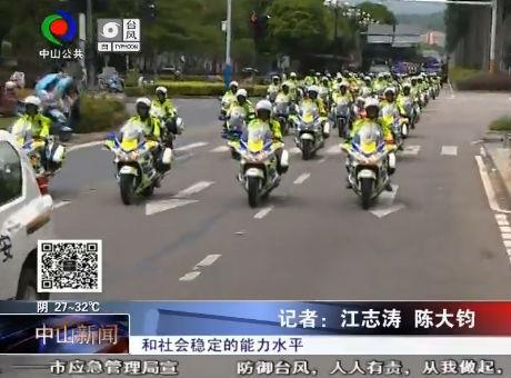 超千名警察參加!中山舉行國慶安保誓師大會