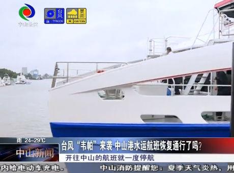 """""""韋帕""""來襲 中山港水運航班恢復通行了嗎?"""