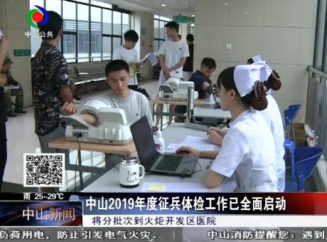 中山2019年度征兵體檢工作已全面啟動