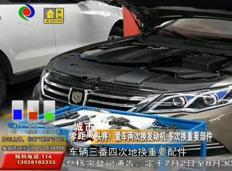 崩潰!15萬多的新車 不到兩年維修N次