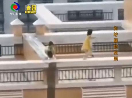 危險!三名孩子在天臺護欄上追逐嬉戲