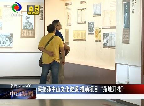 """""""孫中山文化""""十年圖片展在市檔案館開展"""