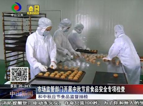 市場監管部門開展中秋節前食品安全專項檢查