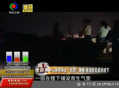 """中山兩男兩女""""組團""""跳樓 被消防員成功勸下"""
