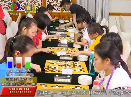 一場思維的博弈 中山舉行廣東青少年圍棋錦標賽