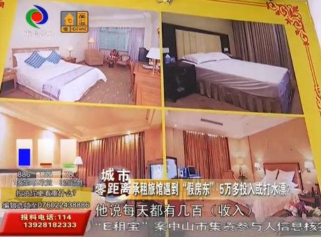 """承租旅館遇到""""假房東"""" 5萬多投入或打水漂?"""