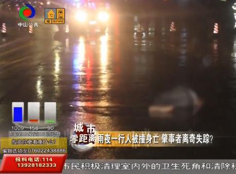 大涌一行人雨夜被撞身亡 警方查監控發現詭異一幕……