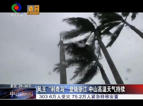 """風王""""利奇馬""""登陸浙江 中山高溫天氣持續"""