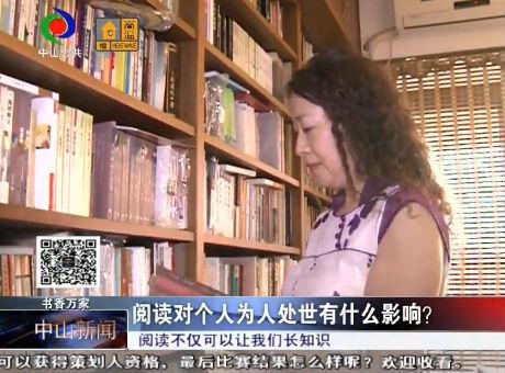 書香萬家:閱讀對個人為人處世有什么影響?
