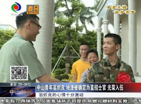 (青春無悔 逐夢軍營)中山青年翁熾良 楊瀟被確定為直招士官 光榮入伍