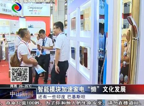 中國小家電交易會開幕 智能產品成主力軍